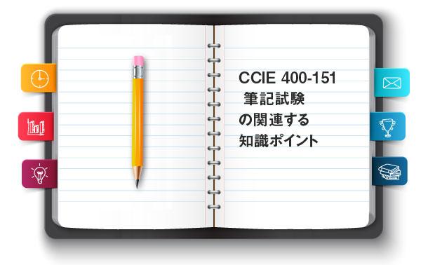 400-151筆記試験